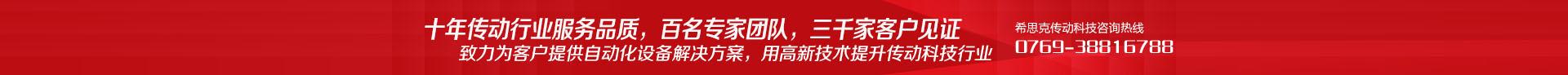 十年传动行业服务品质强哲韩剧网,百名专家团队骚妹子影院,三家千客户见证!