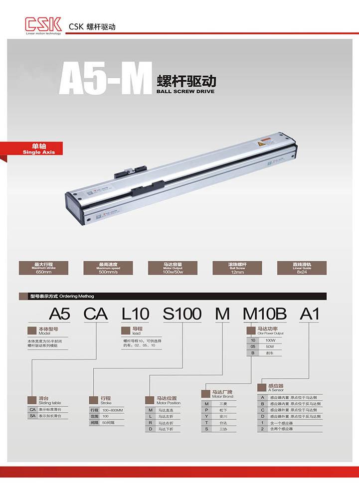 A5-M丝杠模组