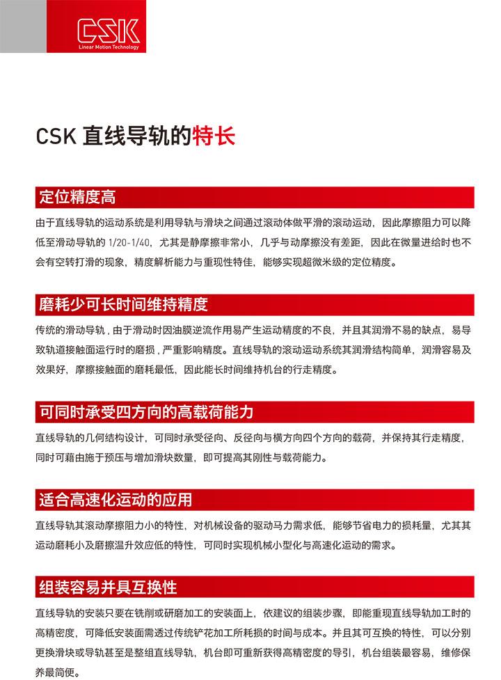 CSK直线导轨的特长