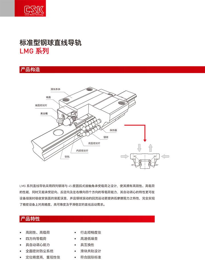 标准型钢球直线导轨LMG系列