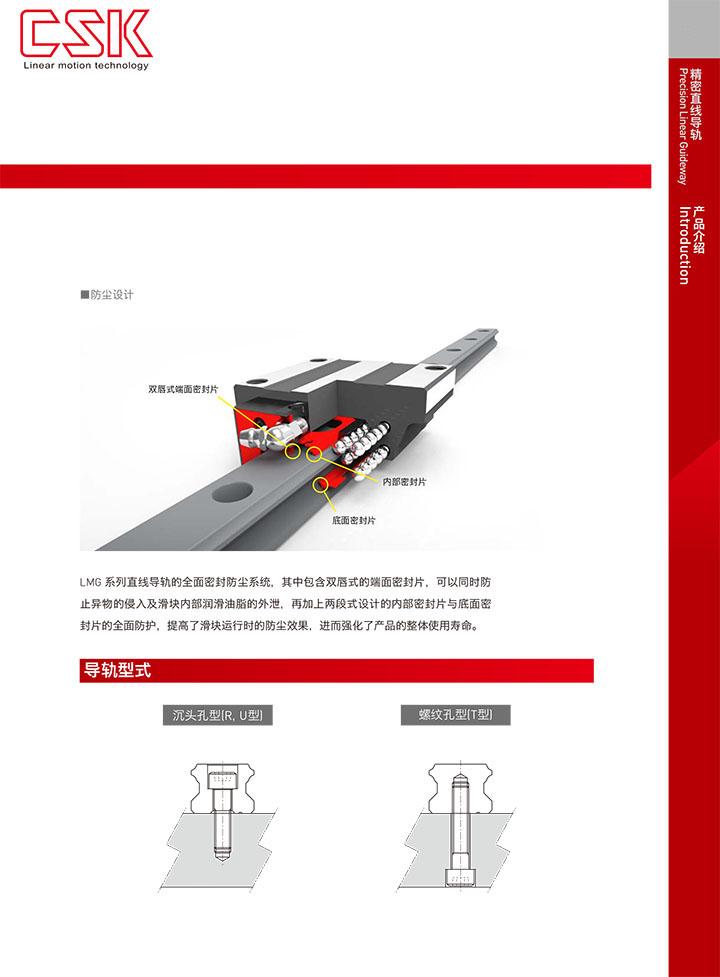 直线导轨的防尘设计原理