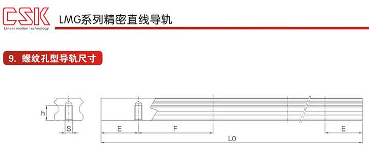 LMG系列精密直线导轨螺纹孔型导轨尺寸