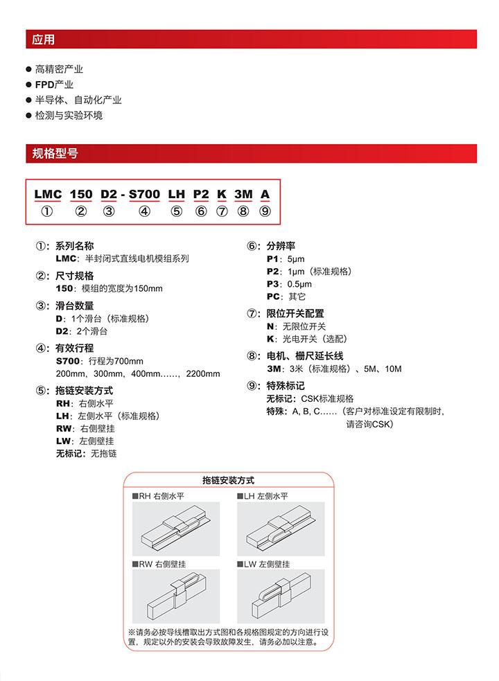 直线电机模组-LMC150规格型号相关介绍了解